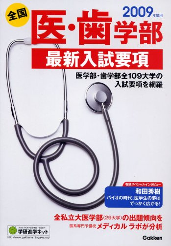national-medical-and-dental-school-latest-application-materials-2009-for-isbn-4053028523-2008-japanese-import