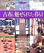 Gakken Interior Book (fabrics)