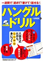 The to read! Over! Can speak! Hangul drill…