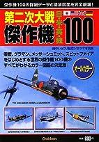 第二次大戦傑作機100―田中ショウ…