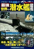 最強 世界の潜水艦図鑑 by 坂本…
