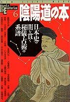 陰陽道の本―日本史の闇を貫く秘…