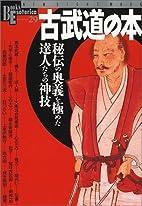 古武道の本―秘伝の奥義を極めた…