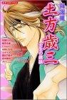 Shinsengumi Hijikata Toshizou Jinshou no…
