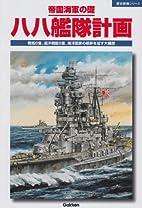 帝国海軍の礎 八八艦隊計画…