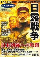 日露戦争 (歴史群像コミックス)…