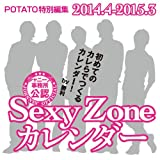 Sexy Zone�������� 2014/4-2015/3