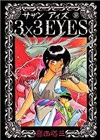 3×3(サザン)EYES (9)…