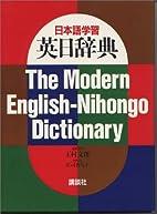 日本語学習 英日辞典 by 庄司…