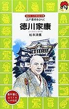 徳川家康―江戸幕府をひらく…