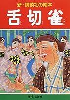 舌切雀 (新・講談社の絵本) by…
