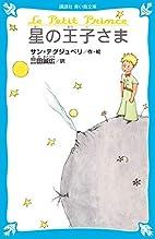 (Kodansha blue bird library) The Little…