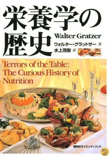History of nutrition (KS medical and pharmaceutical professional manual) (2008) ISBN: 4061536907 [Japanese Import]