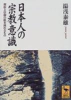 日本人の宗教意識―習俗と信仰の…