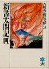 新書太閤記(四)…