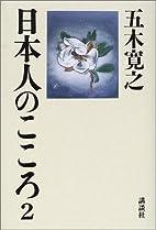 日本人のこころ(2)…