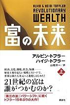 富の未来 上巻 by A. トフラー