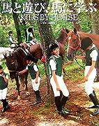 馬と遊び、馬に学ぶ KIDS BY HORSE…
