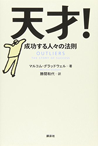 outliers-the-story-of-success-japanese-edition