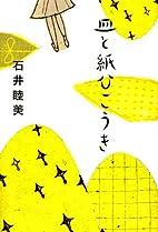 皿と紙ひこうき by 石井 睦美