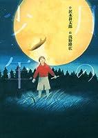 月の少年 by 沢木 耕太郎