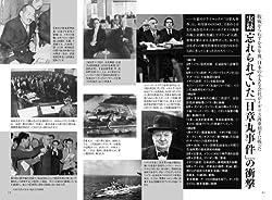【実録】忘れられていた「日章丸事件」の衝撃 −敗戦からわずか8年後、日本の小さな会社がイギリス海軍相手に戦った−