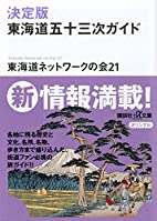 新版・完全 「東海道五十三次」…