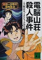 Kindaichi Shonen no Jikenbo: Denno Sanso…