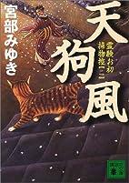 天狗風 霊験お初捕物控(二)…