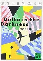 黒猫の三角―Delta in the Darkness…