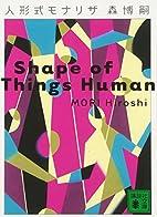 人形式モナリザ―Shape of Things…