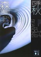 四季 秋 (講談社文庫) by Hiroshi Mori