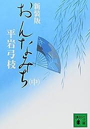 おんなみち 中 by 弓枝 平岩