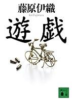 遊戯 (講談社文庫) by Iori Fujiwara