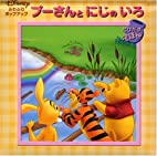 Colors of the rainbow and Pooh (pop-up…