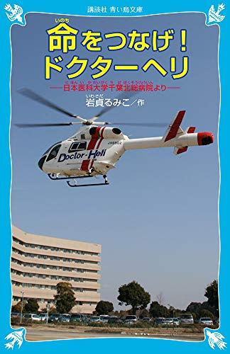 kodansha-blue-bird-library-than-total-hospital-north-nippon-medical-school-chiba-doctor-heli-connect-the-life-2008-isbn-4062850389-japanese-import