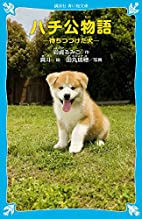 Hachiko's Story (Japanese Edition) by Rumiko…