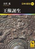 王権誕生 日本の歴史02 (講談社学術文庫)