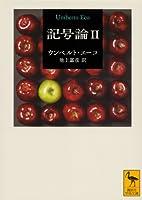 記号論2 (講談社学術文庫) by…