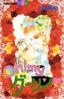 Oh! My Darling, Vol. 6 by 上田 美和