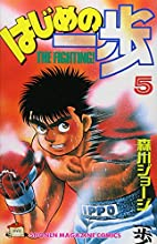 Hajime No Ippo: Fighting! 5 by George…