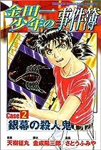 Kindaichi Shonen no Jikenbo Case 02: Ginmaku…