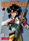 GUN SMITH CATS 4 (4) by 園田 健一