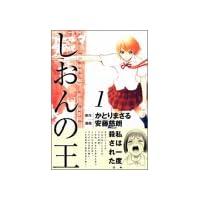 しおんの王(1) (アフタヌーンKC) [コミック]