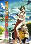 Yokohama Kaidashi Kikou, Volume 1 by Hitoshi…