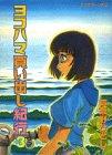 Yokohama Kaidashi Kikou, Volume 3 by Hitoshi…
