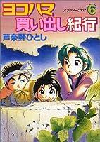 Yokohama Kaidashi Kikou, Volume 6 by Hitoshi…