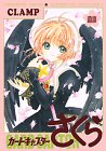 The Art of Cardcaptor Sakura #2 by CLAMP
