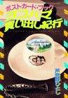Yokohama Kaidashi Kikou: Postcard Book by…