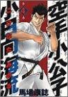 Karate Minoru Kohinata 4 by Yasusi Baba
